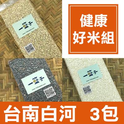 台南白河健康好米組(白米、紫米、糙米,各1包)