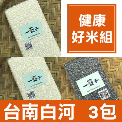 台南白河健康好米组(白米*2包+紫米*1包)