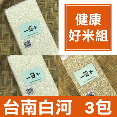 台南白河健康好米組(白米*2包+糙米*1包)