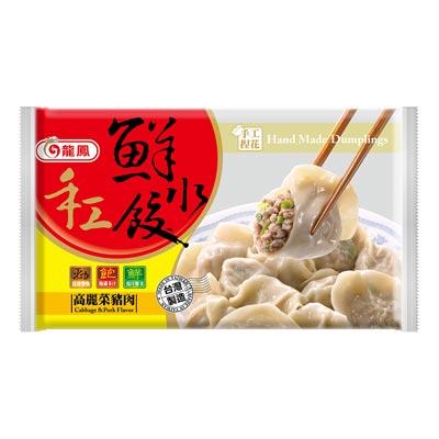 龍鳳龍鳳冷凍手工鮮水餃-高麗菜豬肉口味(800g/包)