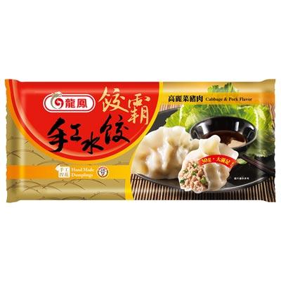 龍鳳餃霸手工水餃-高麗菜豬肉口味(40粒)