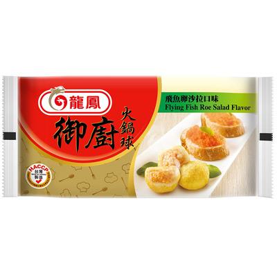 龍鳳御廚火鍋球-飛魚卵沙拉口味(120g/包)