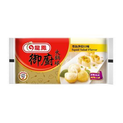 龍鳳御廚火鍋球-墨魚沙拉口味(120g/包)