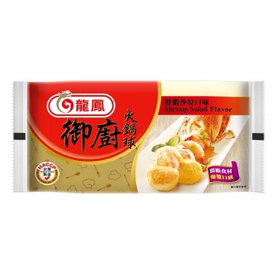 龍鳳御廚火鍋球-鮮蝦沙拉口味(120g/包)