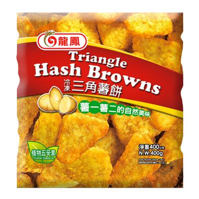 龍鳳龍鳳冷凍三角薯餅(400g/包)