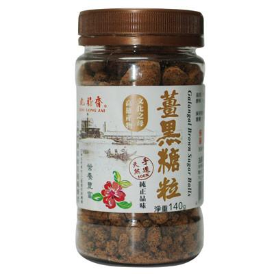 九龍齋薑黑糖粒(140g/瓶)