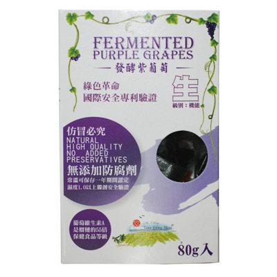 九龍齋發酵紫葡萄(80g/盒)