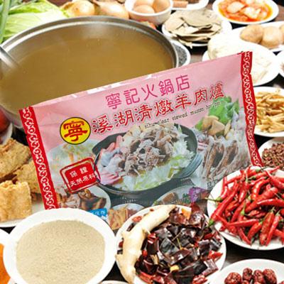 寧記溪湖清燉羊肉爐(1200g/包)