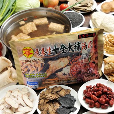 寧記十全大補湯底(素食)(1200g/包)