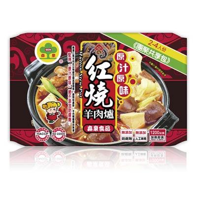 森泉紅燒羊肉爐(1200g/包)
