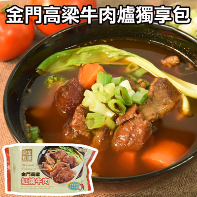 良金牧場良金金門高梁牛肉爐獨享包-紅燒牛肉(640g/包)