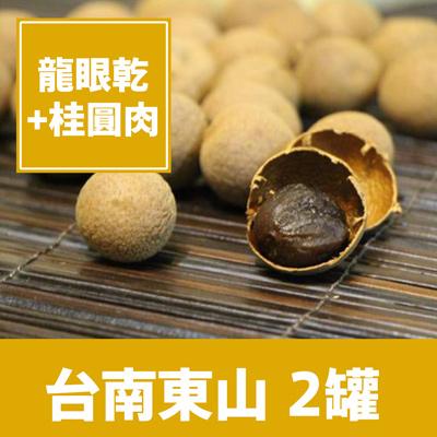 一籃子帶殼龍眼乾(240g/罐)+去籽桂圓肉(300g/