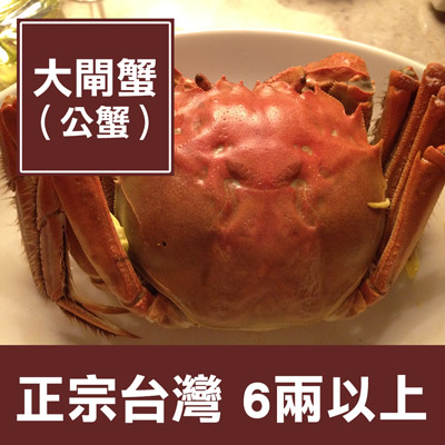 一籃子正宗台灣養殖大閘蟹6兩以上公蟹6隻