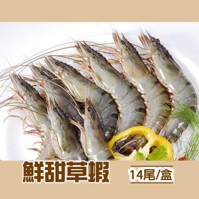 海口味鮮甜草蝦(14尾-280g±5%/盒)