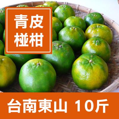 一籃子台南東山-伍家‧青皮椪柑(10斤/箱)