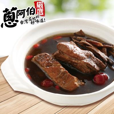 一本鮮一本鮮南洋肉骨茶湯(500g/包)