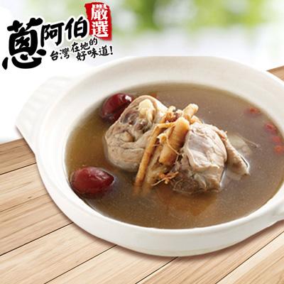 一本鮮一本鮮歐爸人篸燉雞湯(380g/包)
