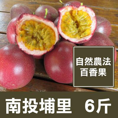 一籃子南投埔里自然農法百香果(6斤/箱)