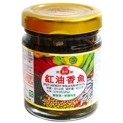 貴州紅油香魚(小)(115g/罐)