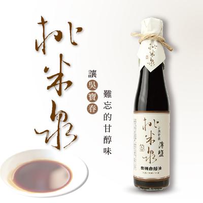 桃米泉有機白蔭油-薄鹽(410ml/瓶)