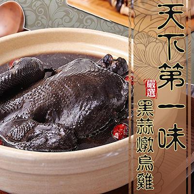 黑蒜燉烏雞(2200g/袋)