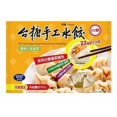 玉米豬肉水餃45粒裝(990g/包)