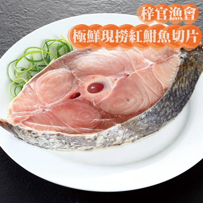 極鮮現撈紅魽魚切片(300-400g/包)