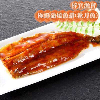 極鮮蒲燒魚排(秋刀魚)(90-100g/片)