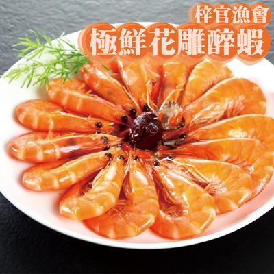 極鮮花雕醉蝦(400g/盒)
