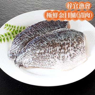 梓官漁會極鮮金目鱸(清肉)(200-300g/包)
