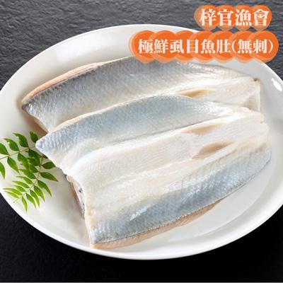 梓官漁會極鮮虱目魚肚(無刺)1入(140-150g/片)