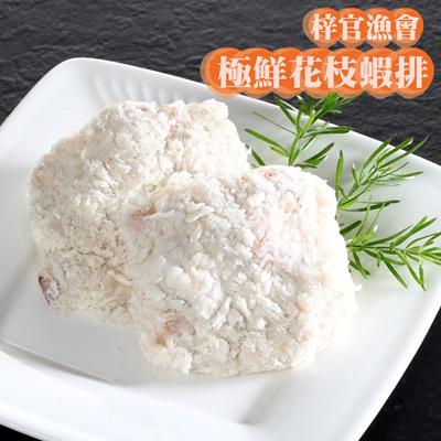 極鮮花枝蝦排(300g±5%/盒)