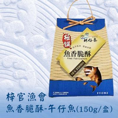梓官漁會魚香脆酥-午仔魚(150g/盒)