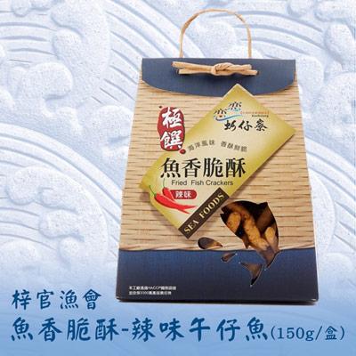 梓官漁會魚香脆酥-辣味午仔魚(150g/盒)