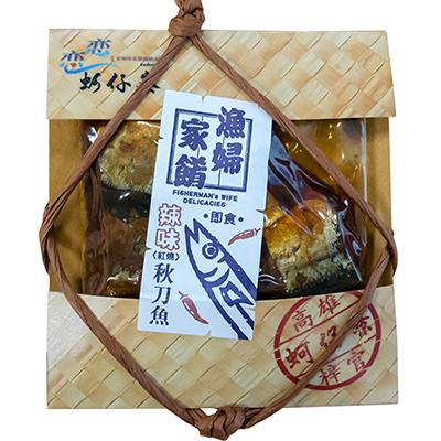 漁婦家餚紅燒秋刀魚(辣味)(120g/包)