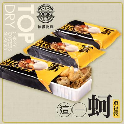 頂級乾燥這一蚵 單包裝(30g/包)