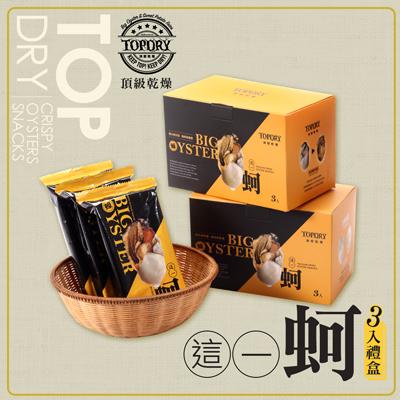 頂級乾燥這一蚵 3入禮盒(90g/盒)