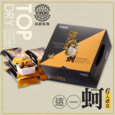 頂級乾燥這一蚵 6入禮盒(180g/盒)