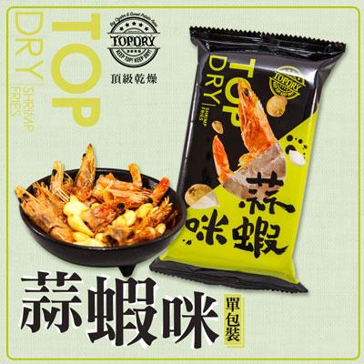 頂級乾燥蒜蝦咪 單包裝(25g/包)