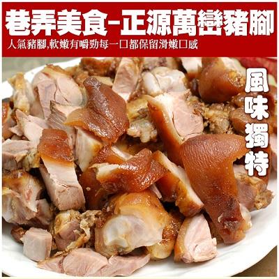 正源万峦猪脚(900g/包)