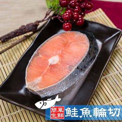 鮭魚輪切(300g±10%)