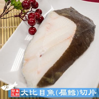 大比目魚(扁鱈)切片(300g±10%)