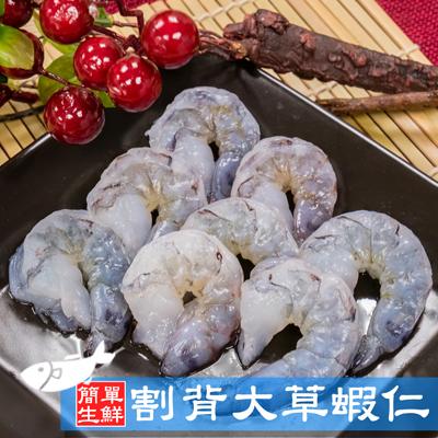 割背大草蝦仁(7-9隻)(100g±10%)