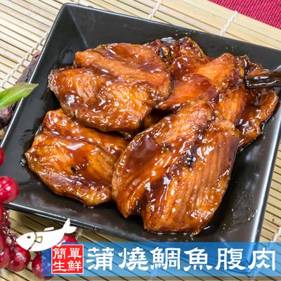 蒲燒鯛魚腹肉(200g±10%)