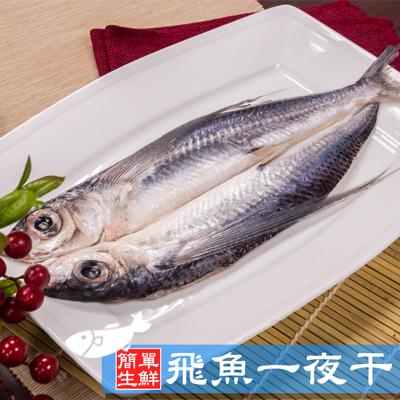 簡單生鮮飛魚一夜干(275g±10%)