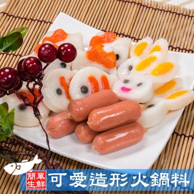 簡單生鮮可愛造形火鍋料(200g±10%)