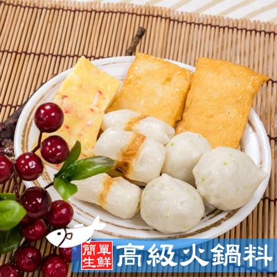 簡單生鮮高級火鍋料(200g±10%)