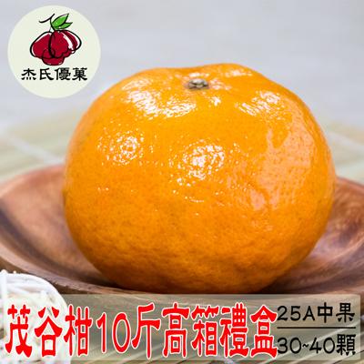 杰氏優果茂谷柑10斤高箱禮盒(25A中果30~40顆/盒)