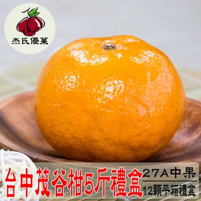 杰氏優果台中茂谷柑5斤禮盒(27A大果12顆平箱禮盒)