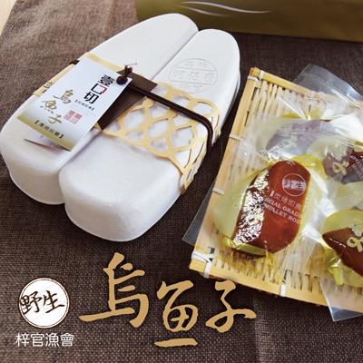 梓官漁會炭燒即食烏魚子禮盒(一口切)(3.5兩/盒)